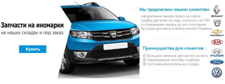 AUTOMOTIVE.ZP.UA интернет-магазин запчастей для иномарок в Запорожье