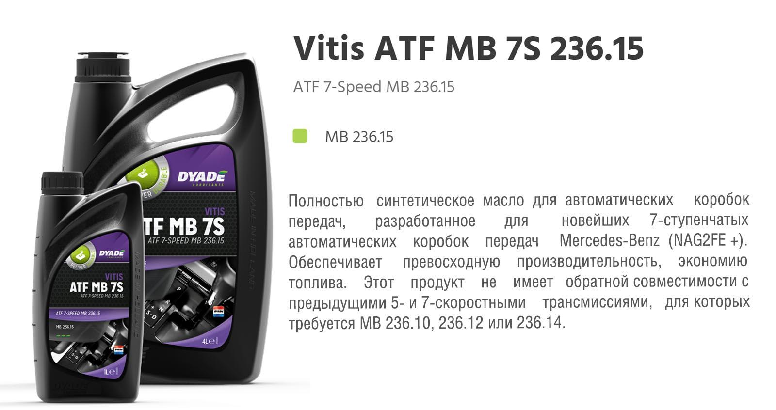 Масло трансмиссионное Vitis ATF MB 7S 236.15 (1L) 081351 dyadelubricants
