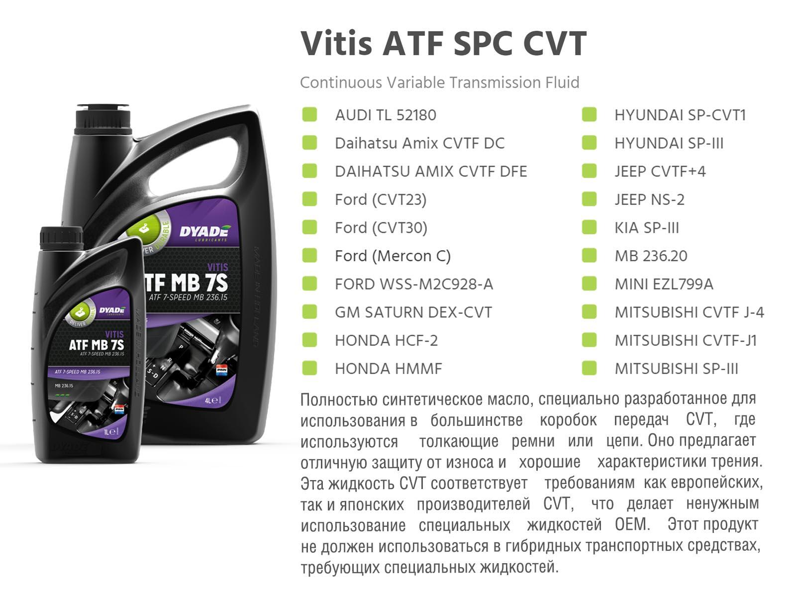 Масло трансмиссионное Vitis ATF SPC CVT (1L) 081634 dyadelubricants