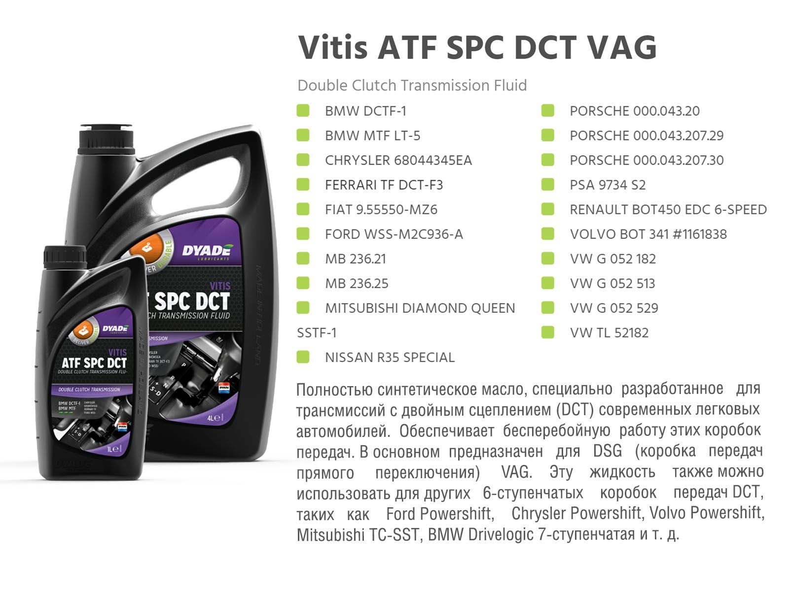 Масло трансмиссионное Vitis ATF SPC DCT VAG (1L) 081702 dyadelubricants