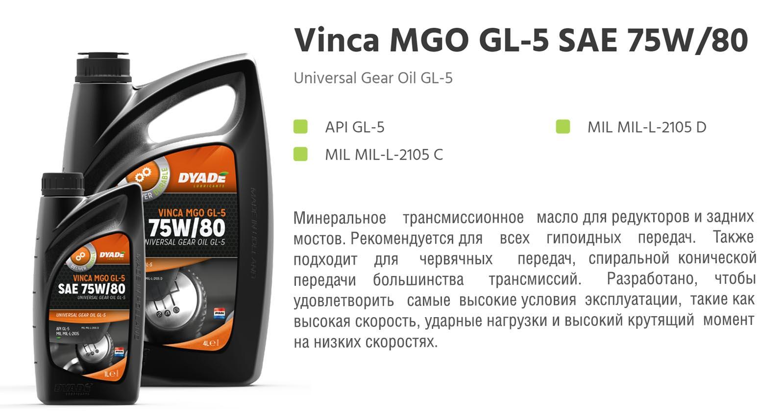 Масло трансмиссионное Vinca MGO GL-5 SAE 75W80 (1L) 086448 dyadelubricants