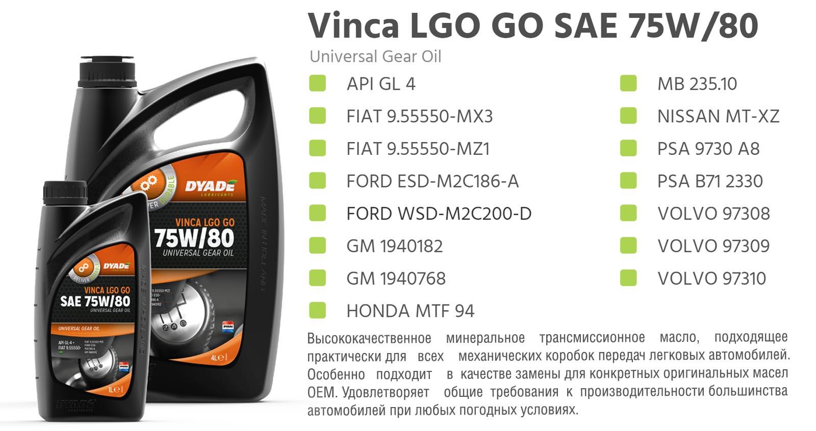 Масло трансмиссионное Vinca LGO GO GL4+ SAE 75W80 (1L) 086721 dyadelubricants