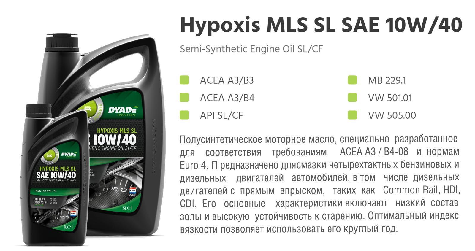 Масло моторное Hypoxis MLS SL SAE 10W40 (1L) 572743 dyadelubricants