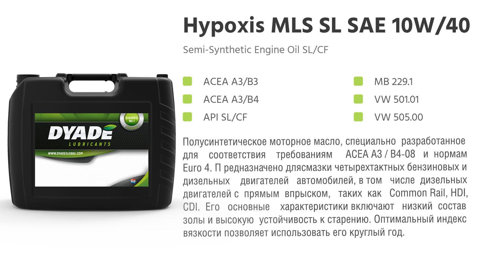 Масло моторное Hypoxis MLS SL SAE 10W40 (1L) 572750 dyadelubricants