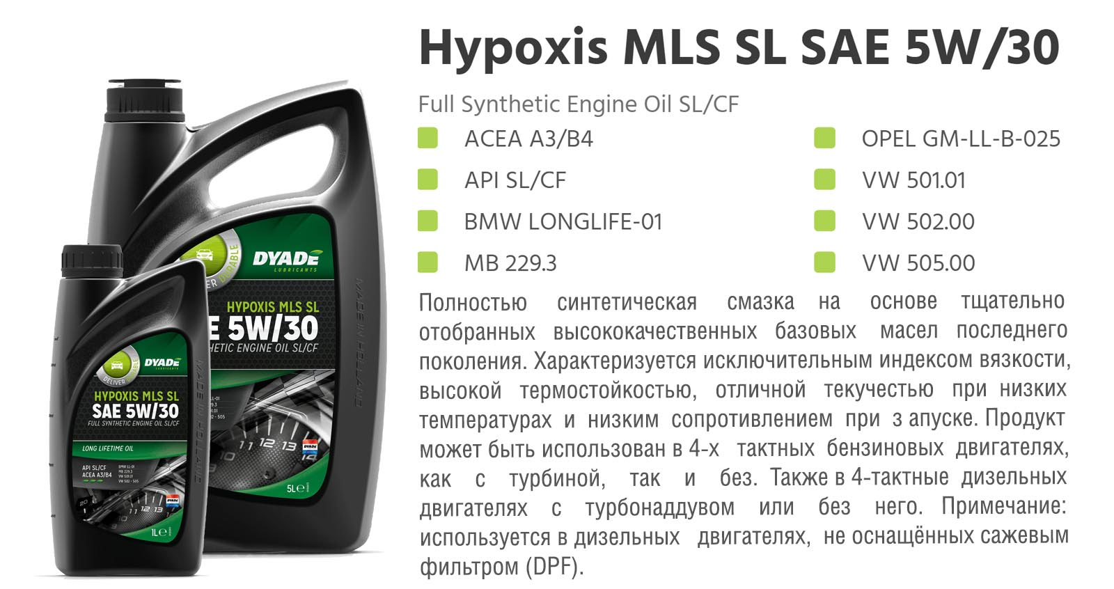 Масло моторное Hypoxis MLS SL SAE 5W30 (1L) 572880 dyadelubricants