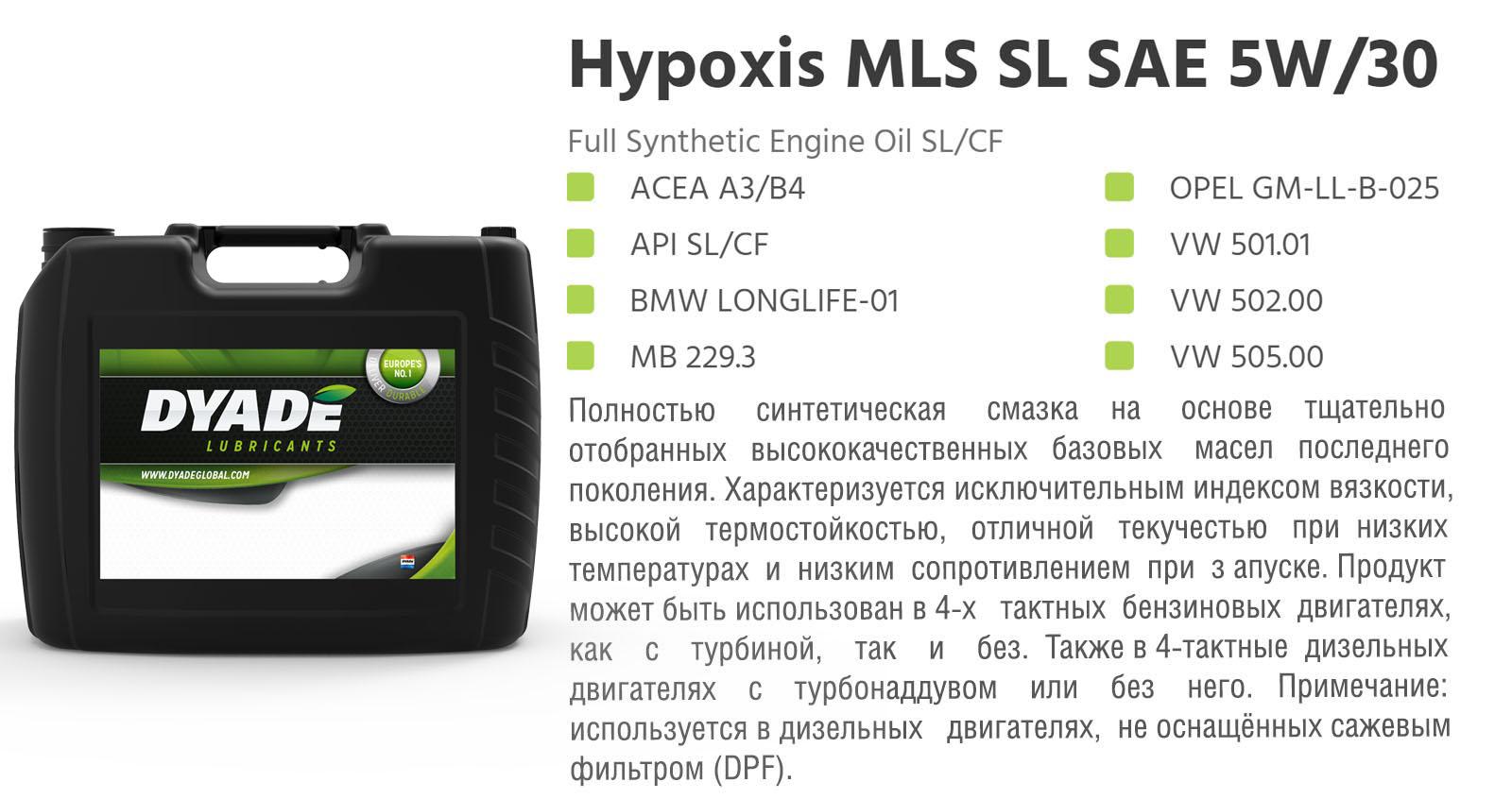 Масло моторное Hypoxis MLS SL SAE 5W30 (1L) 572897 dyadelubricants