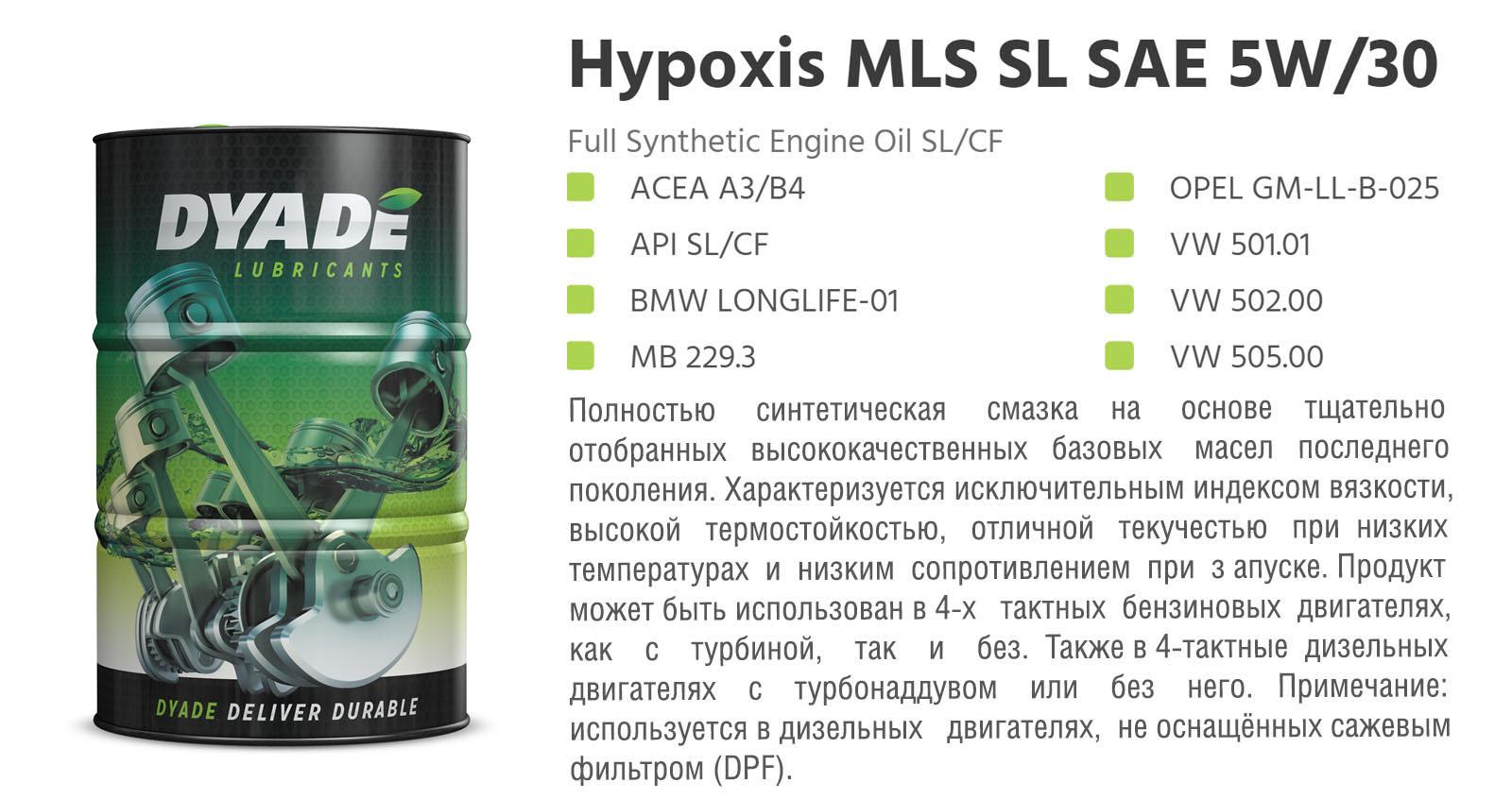 Масло моторное Hypoxis MLS SL SAE 5W30 (1L) 572903 dyadelubricants