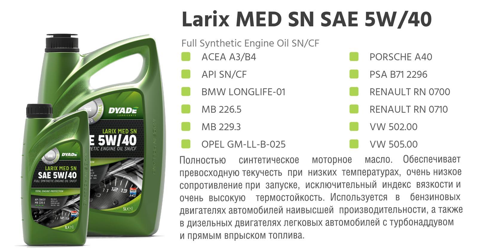 Масло моторное Larix MED SN SAE 5W40 (1L) 573306 dyadelubricants