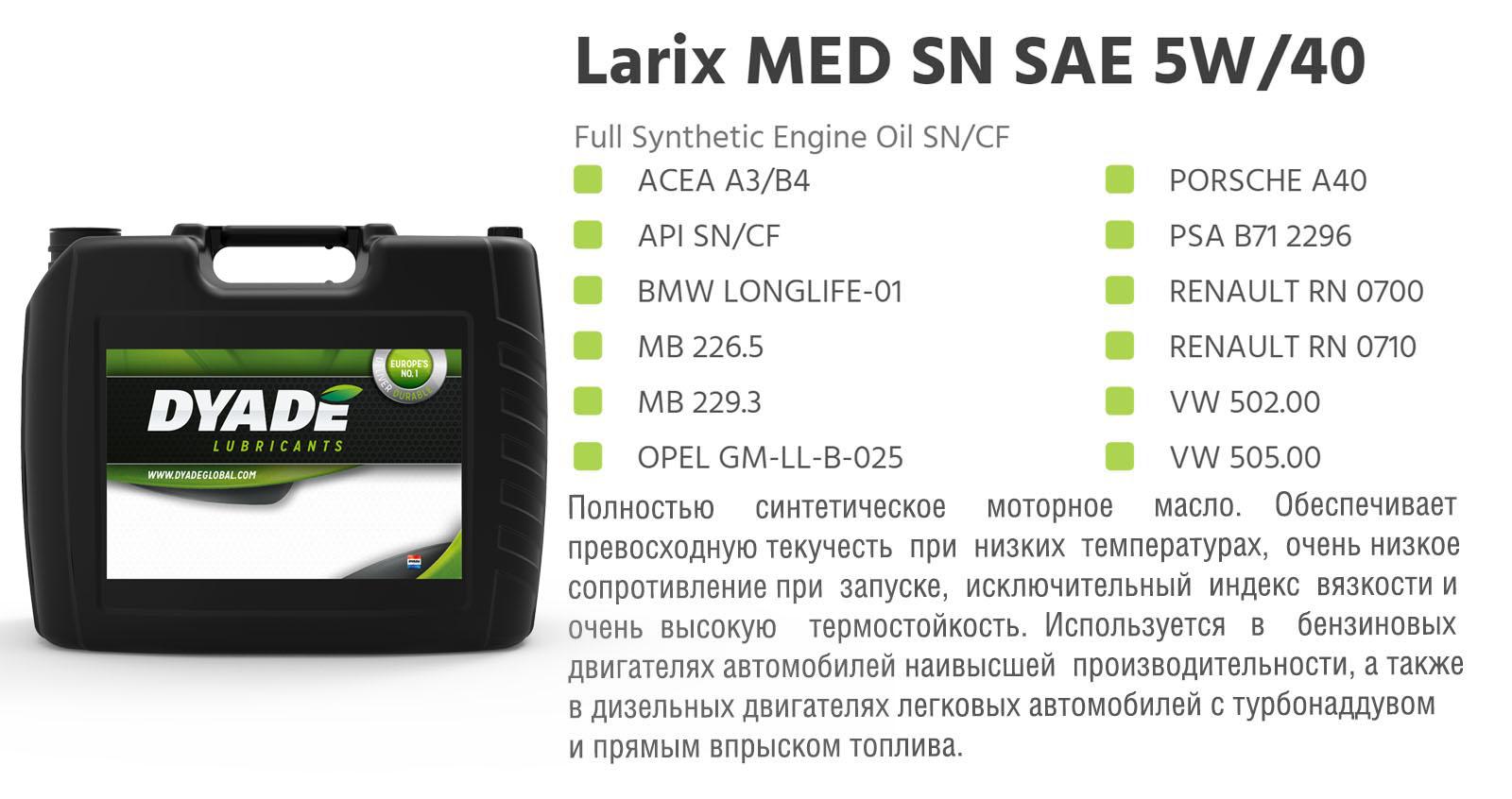 Масло моторное Larix MED SN SAE 5W40 (1L) 573313 dyadelubricants