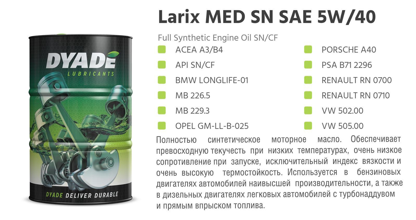 Масло моторное Larix MED SN SAE 5W40 (1L) 573320 dyadelubricants