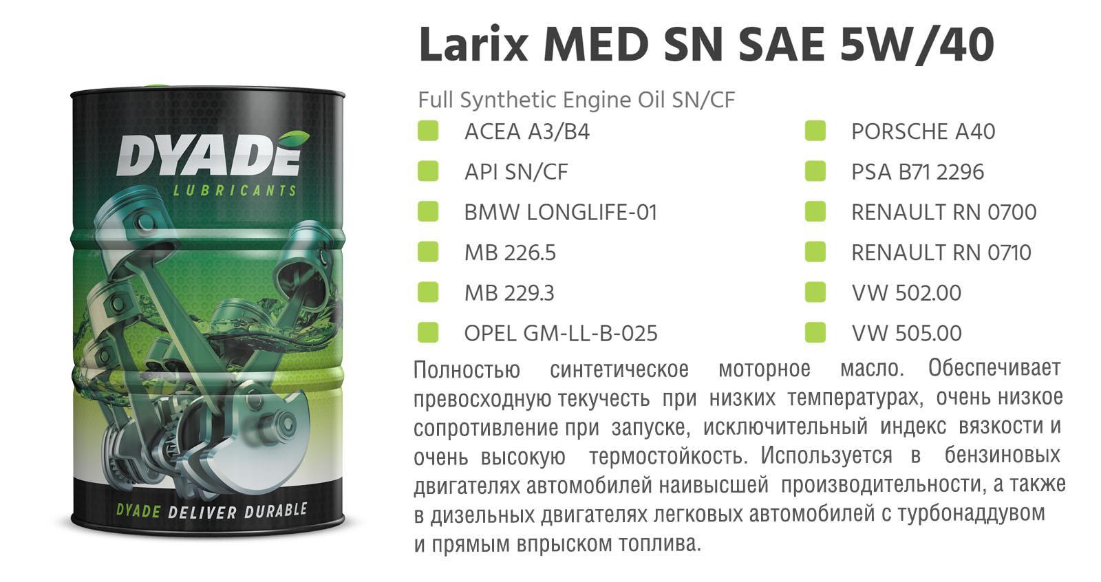 Масло моторное Larix MED SN SAE 5W40 (1L) 573337 dyadelubricants