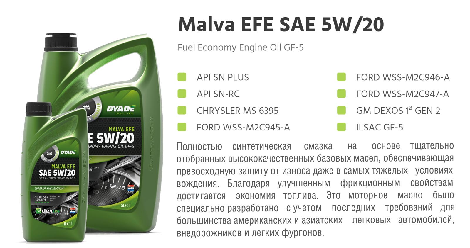 Масло моторное Malva EFE SAE 5W20 (1L) 573795 dyadelubricants