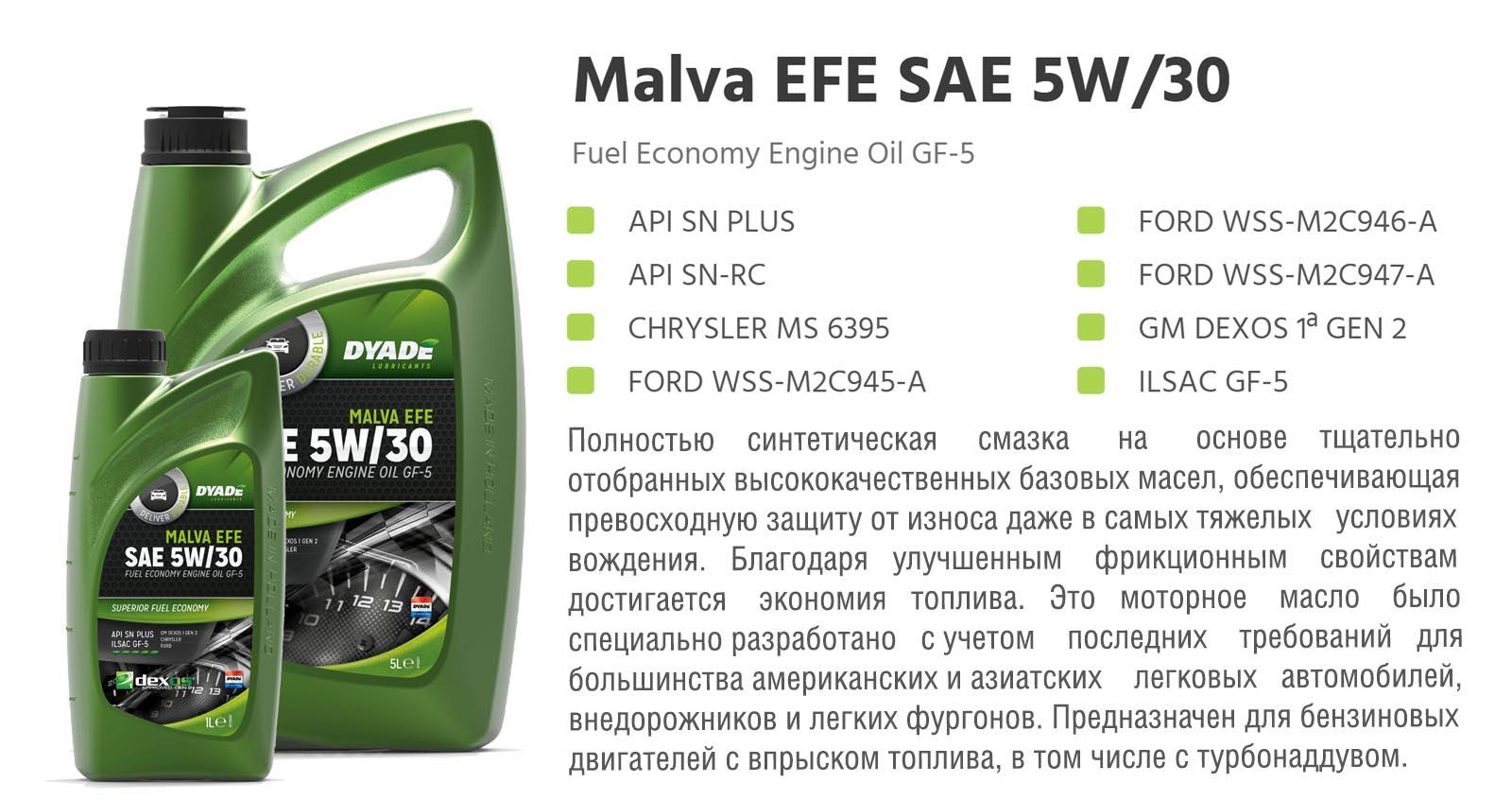 Масло моторное 8100 Eco-lite 5W30 4L 573849 dyadelubricants