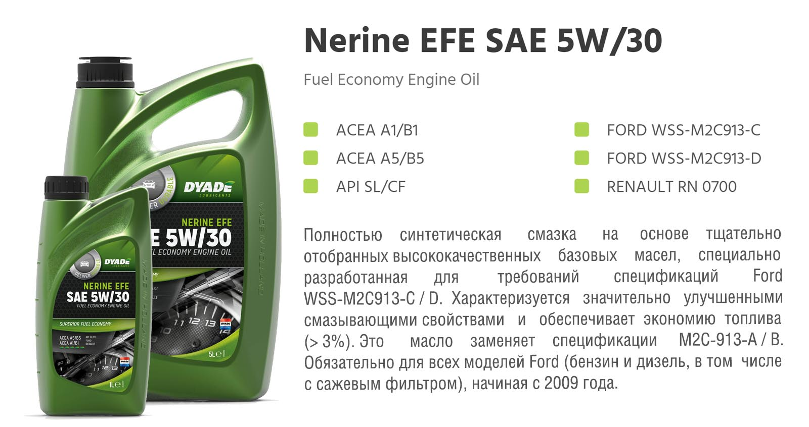 Масло моторное Nerine EFE SAE 5W30 (1L) 574129 dyadelubricants