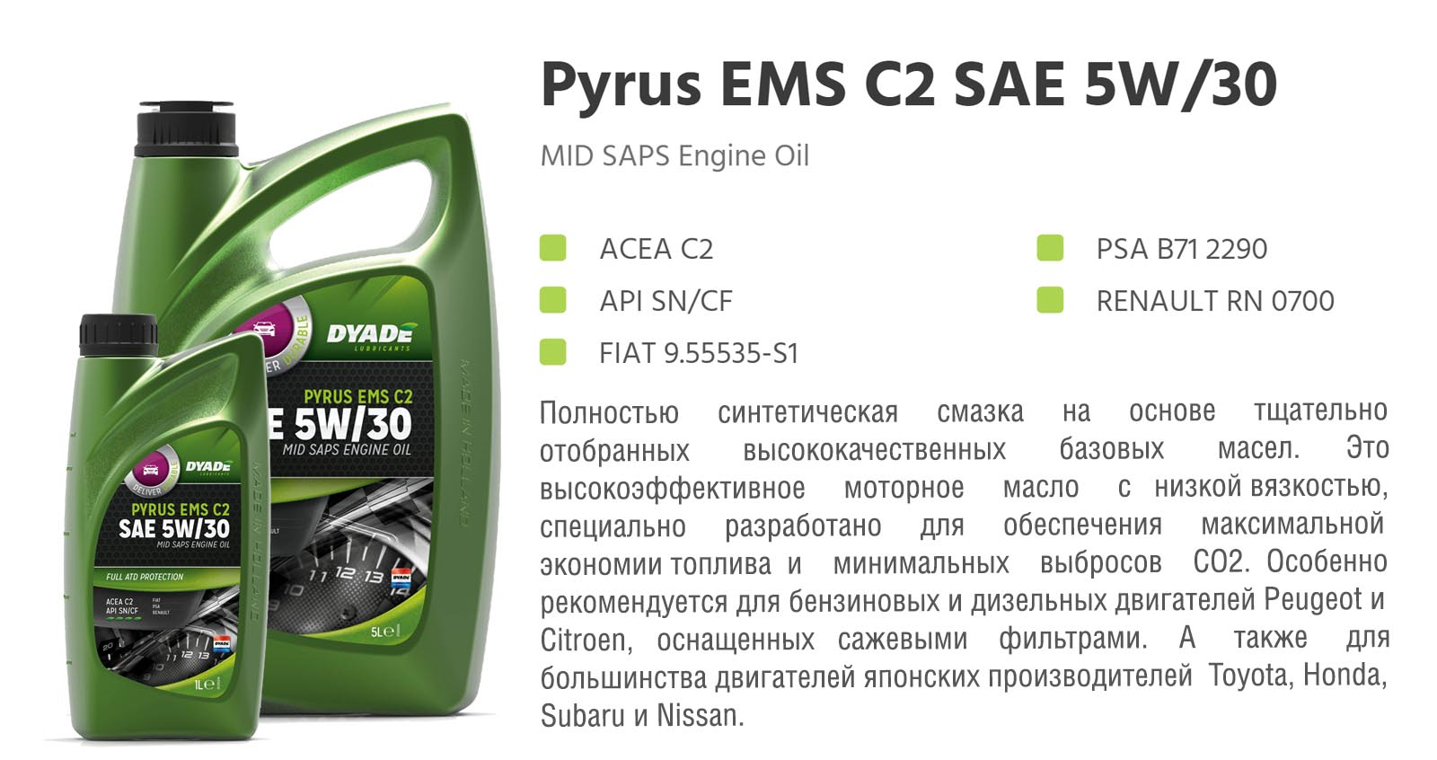 Масло моторное Pyrus EMS C2 SAE 5W30 (5L) 574211 dyadelubricants