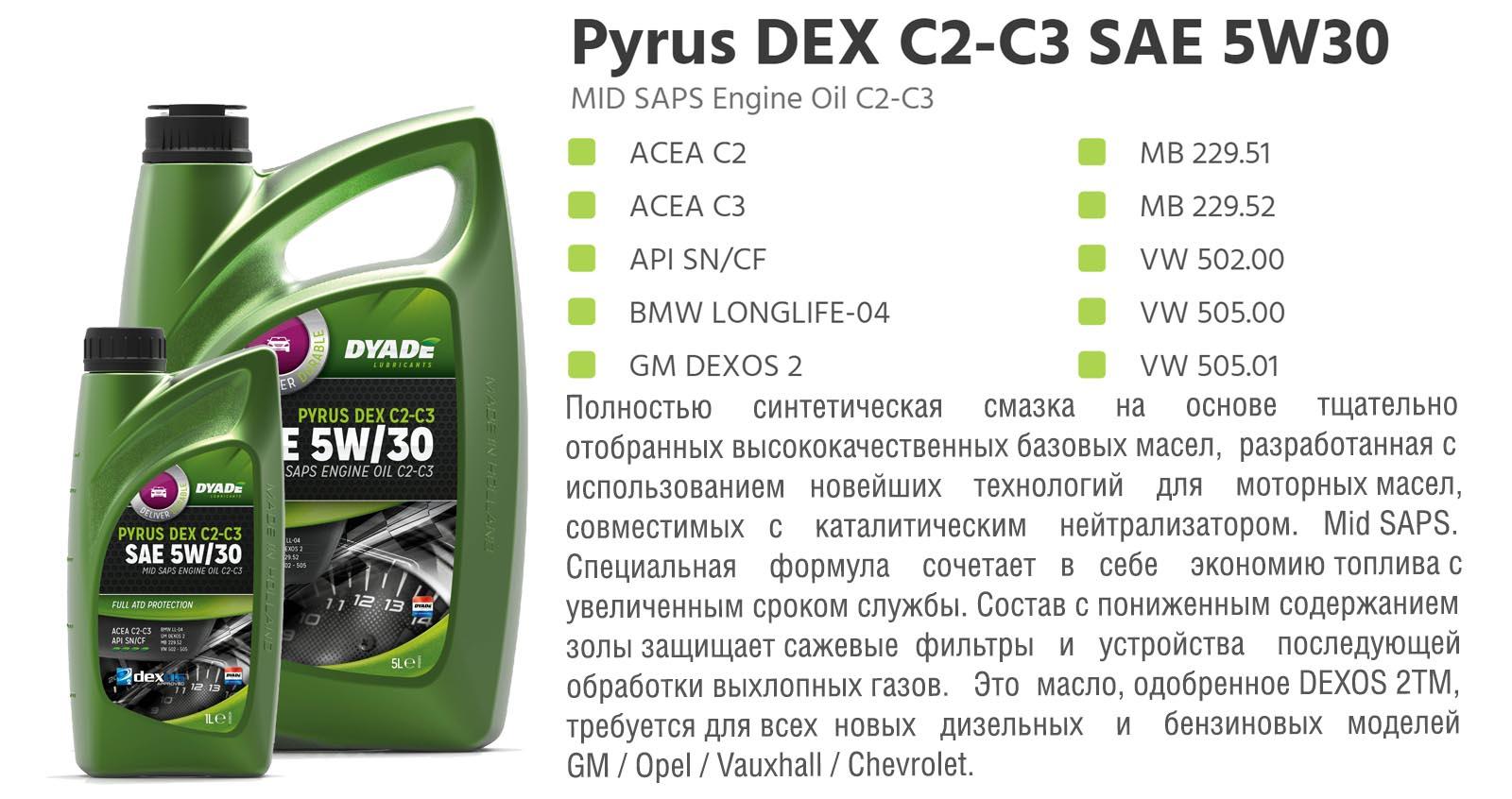 Масло моторное Pyrus DEX C2-C3 SAE 5W30 (1L) 574266 dyadelubricants