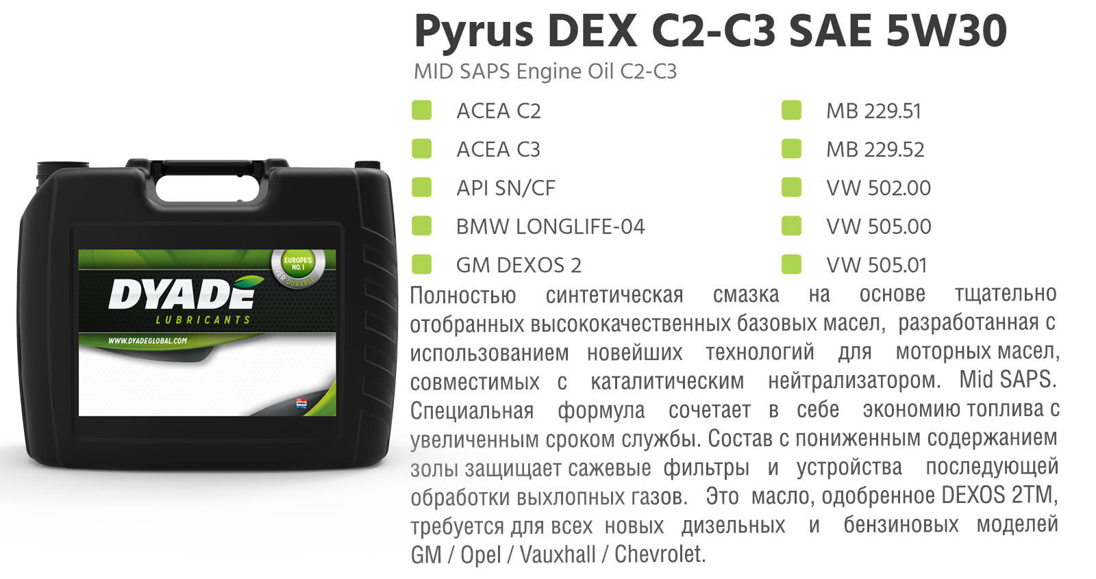 Масло моторное Pyrus DEX C2-C3 SAE 5W30 (20L) 574297 dyadelubricants